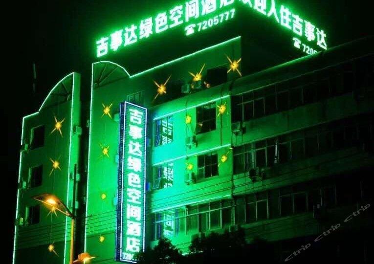 吉事达绿色空间酒店