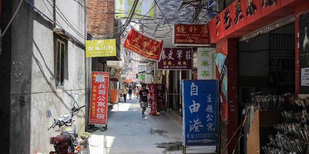 燕巢客栈(大学城店)