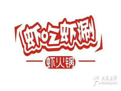 虾吃虾涮(十里河店)