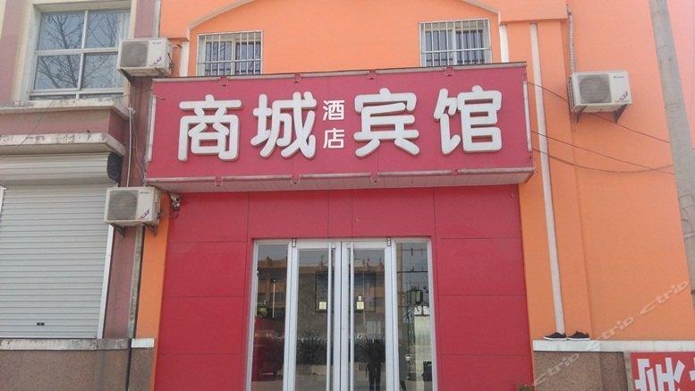 石家庄晋州商城酒店宾馆