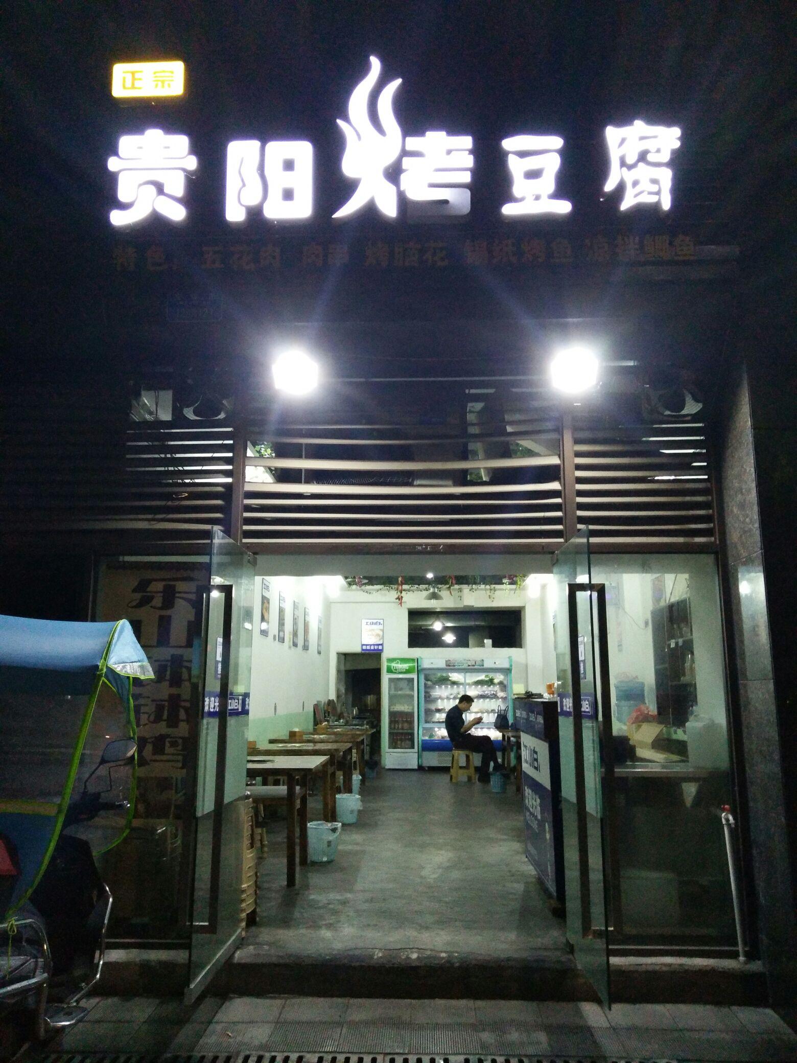 正宗贵阳烤豆腐(玛瑙城店)