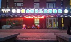 卡奇乐水精灵儿童游泳馆(北三台子店)