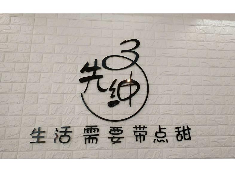 3先绅豆花铺(宝龙店)