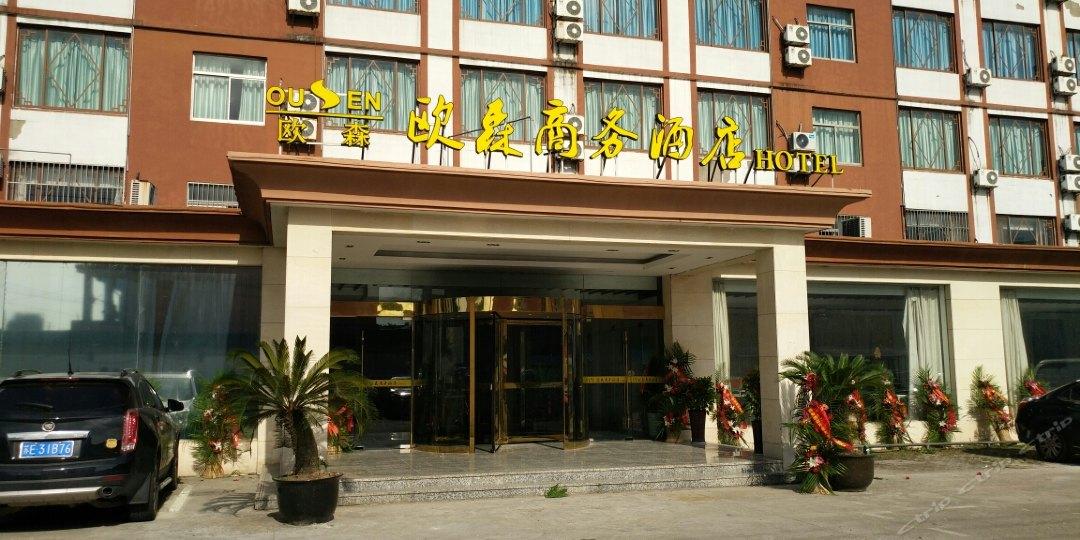 欧森大酒店图片