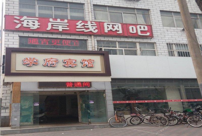 石家庄学府宾馆