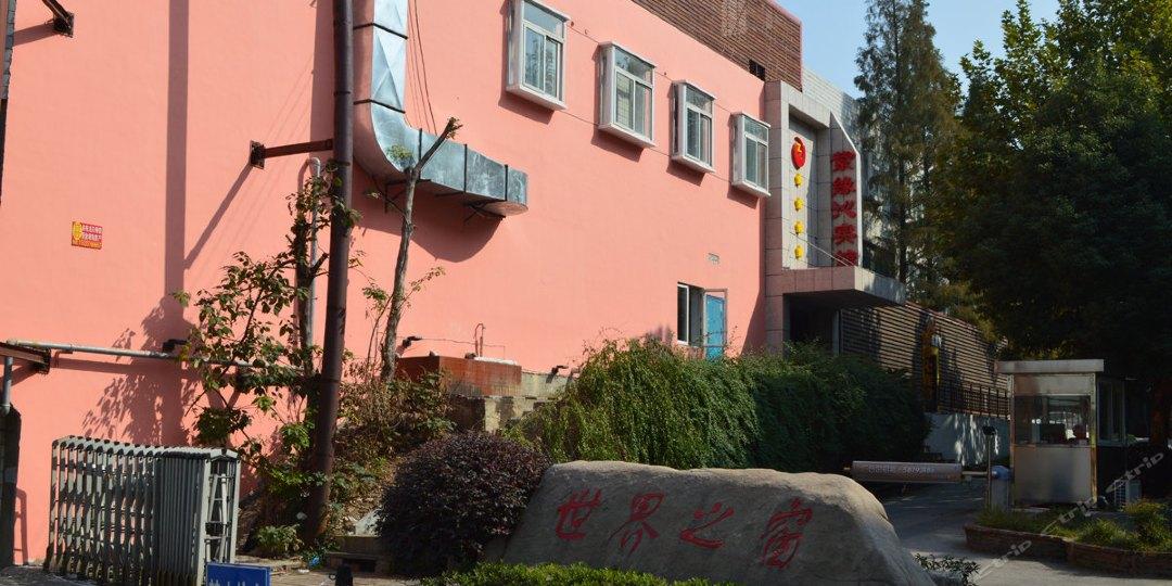 南京紫缘沁宾馆