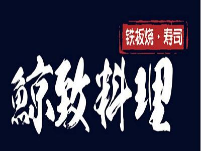 灰鲸花式铁板烧(朝阳万达店)