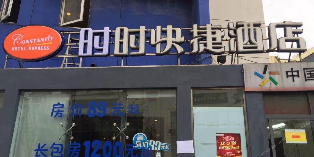 百时快捷酒店(体育馆店)