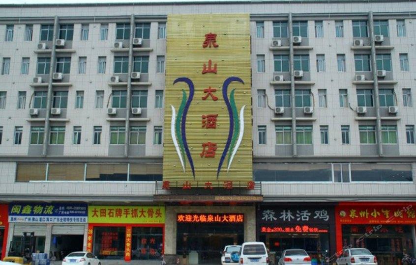 泉山大酒店
