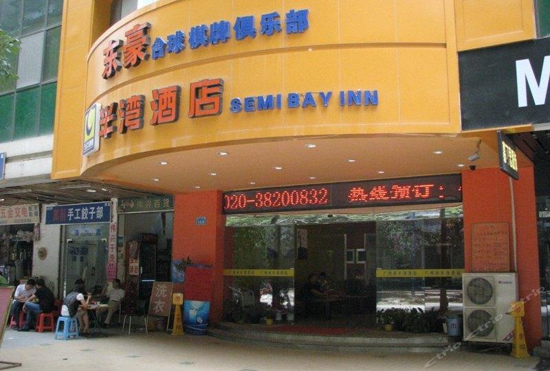 广州半湾酒店