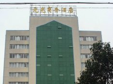 元光商务酒店