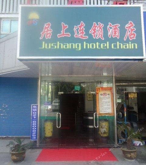 上海居上连锁酒店(惠南店)