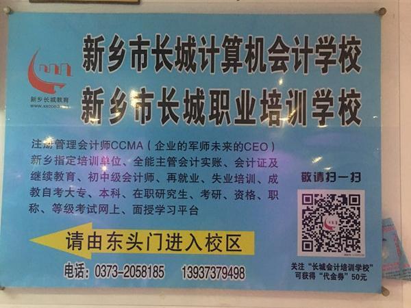 wwwxxcc_长城会计培训学校--网站:www.xxccedu.cn