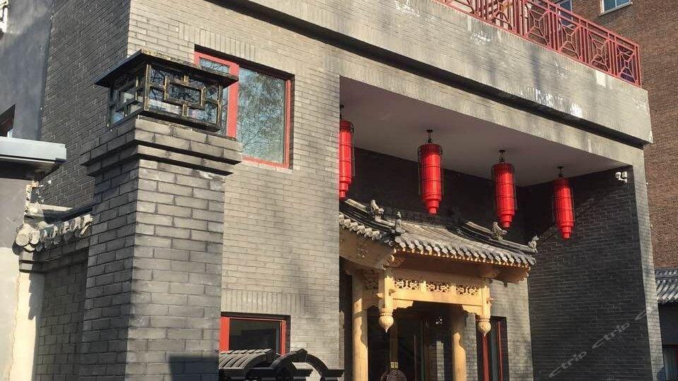 北京城南旧事精品文化酒店