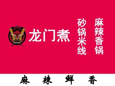 龙门煮麻辣香锅