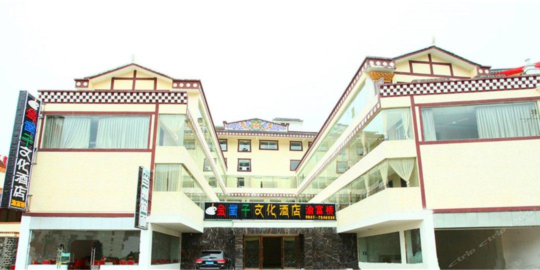 川主寺金凿子文化酒店