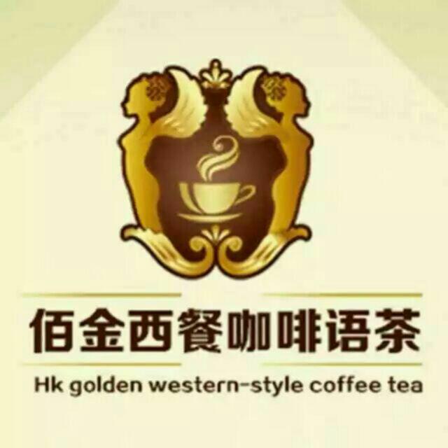 佰金西餐咖啡语茶