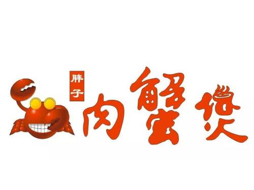 胖子肉蟹煲(惠南店)