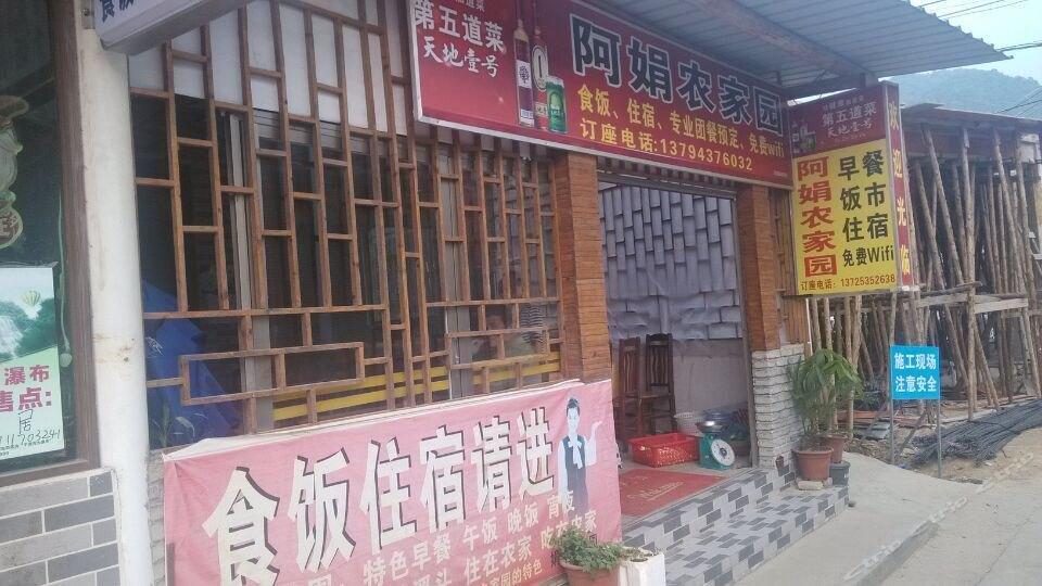 广州溪头村阿娟农家乐