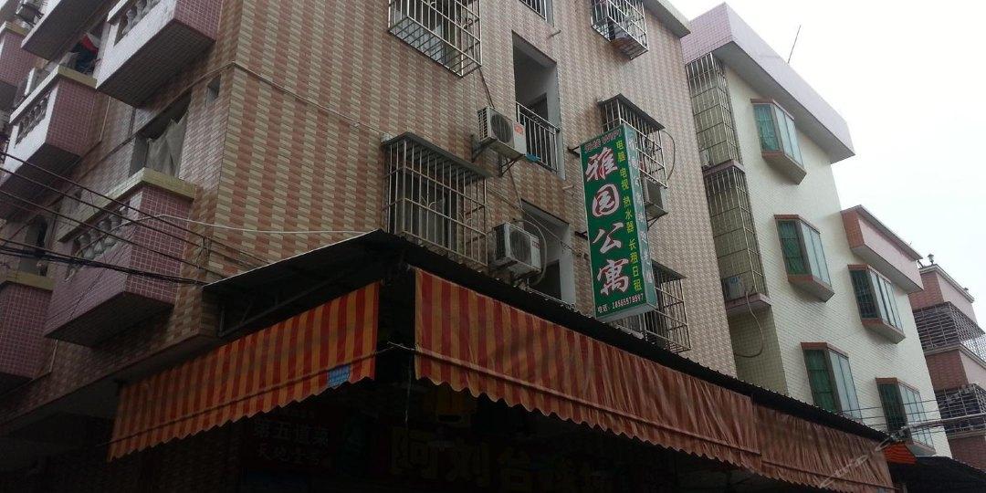 广州雅园公寓(石碁店)