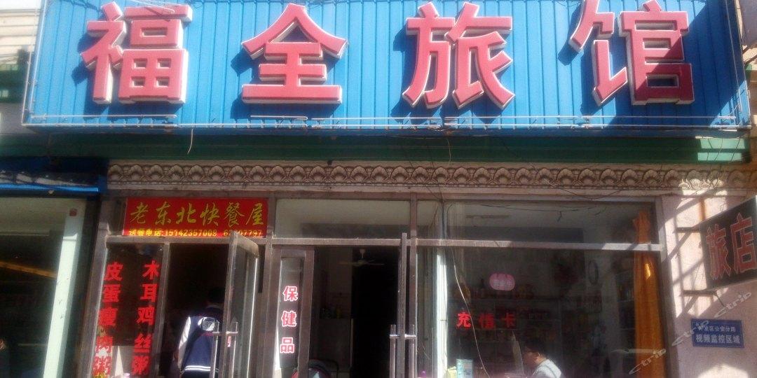 大连福全旅店