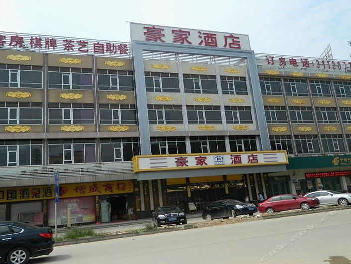 广州市豪家酒店(广州南站店)