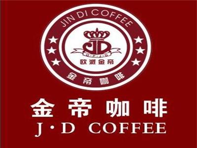 金帝咖啡(桐柏路店)