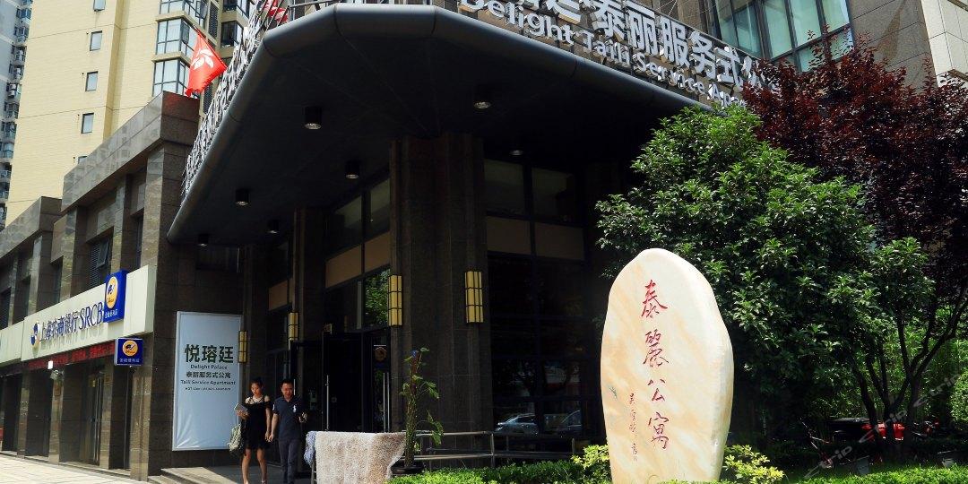 上海悦瑢廷泰丽服务式公寓(余姚路店)