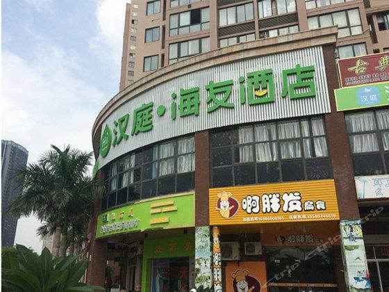 海友酒店(泉州华侨大学店)