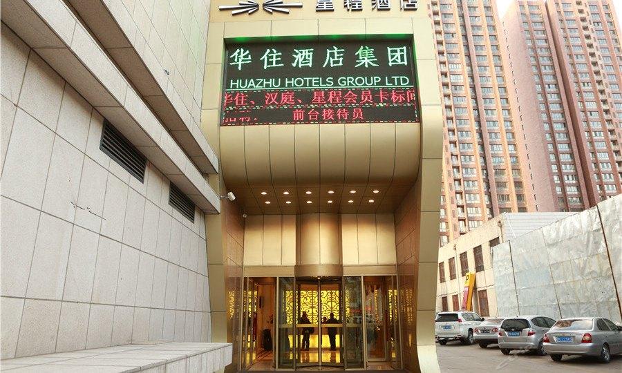 星程乌海新华街酒店
