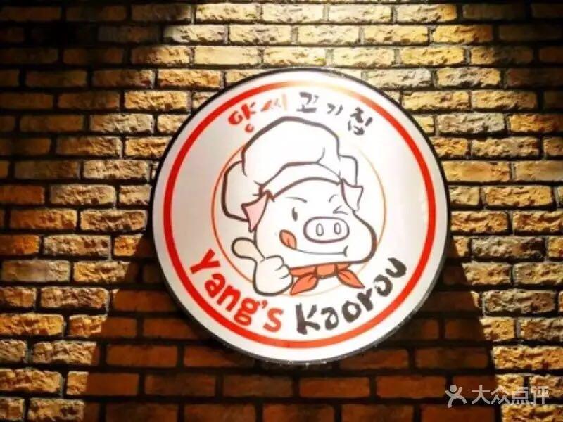 梁氏烤肉(蒲昌路店)