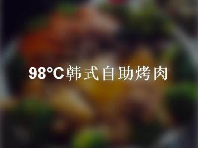 98°c韩式自助烤肉(万达店)