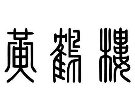 黄鹤楼(五一中路店)