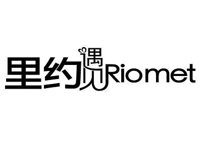 里约遇见Riomet(布吉店)