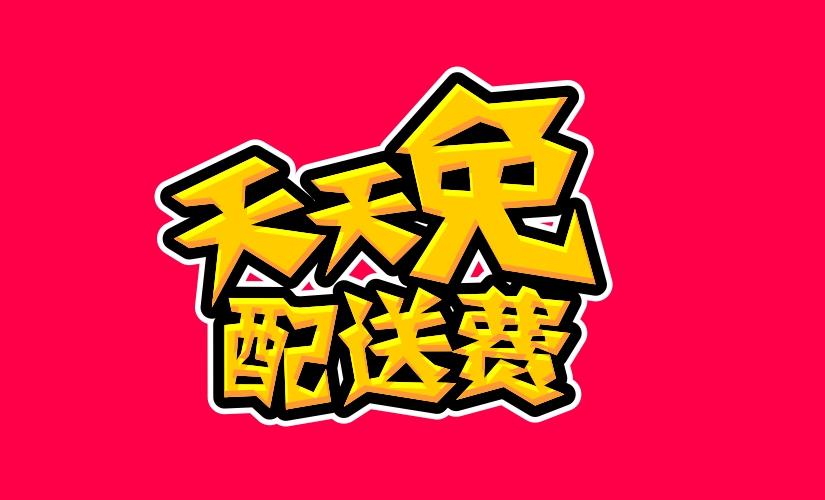 庆洋制衣(远洋自然店)