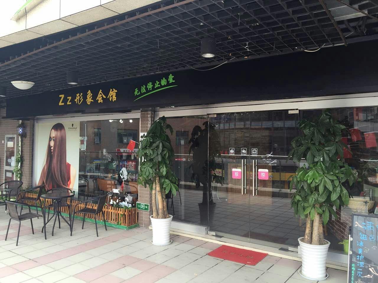 Zz形象会馆