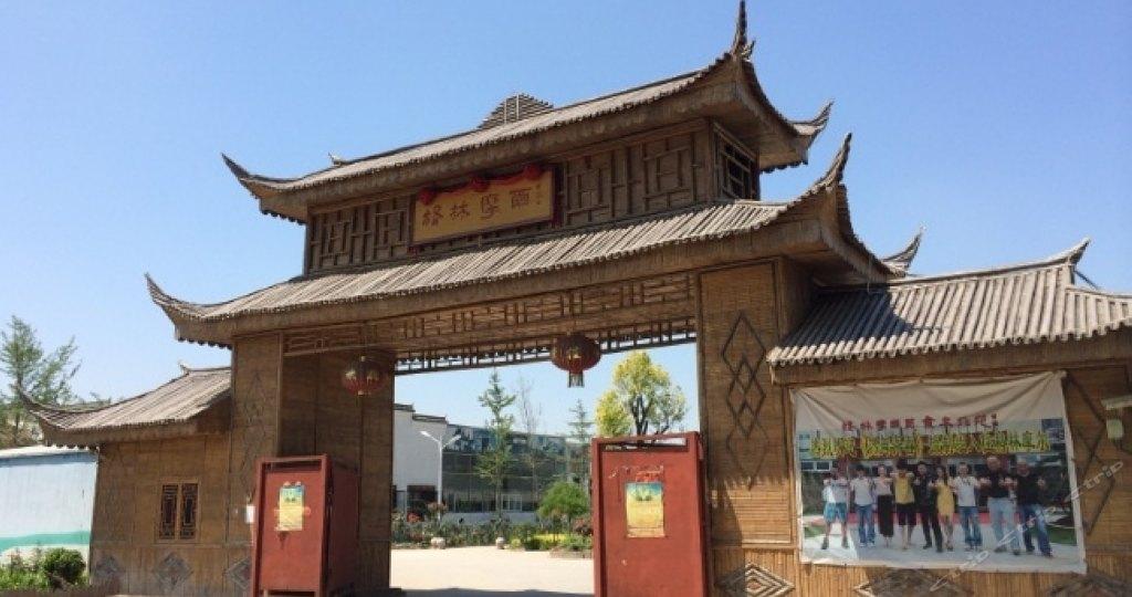 北京格林摩尔度假庄园(亦庄店)