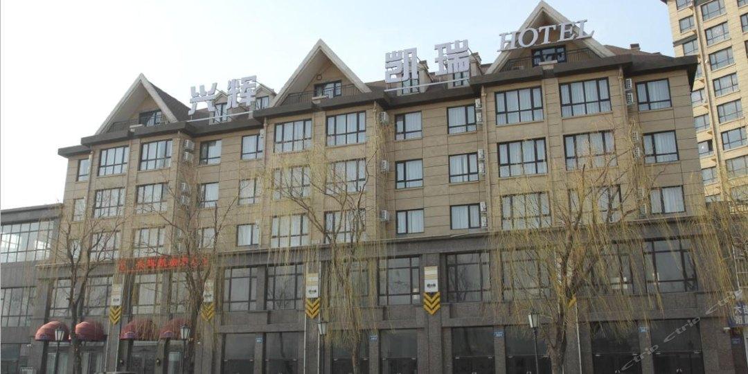 兴辉凯瑞酒店