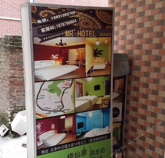 广州大学城Mr.Hotel(Hotel)