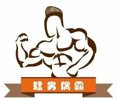 猛男炸鸡韩国炸鸡(江汉路店)