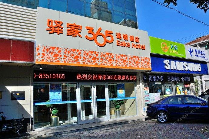 驿家365连锁酒店(北京大观园店)