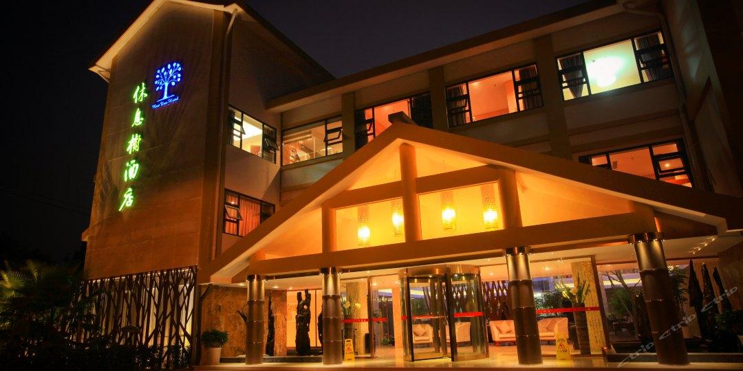 休息树酒店