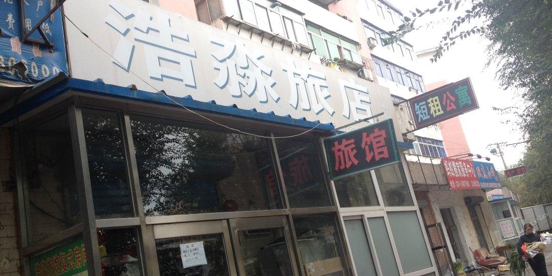 浩淼旅店(青年大街店)