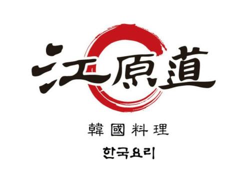 鸿原道海鲜烤肉馆(万达店)