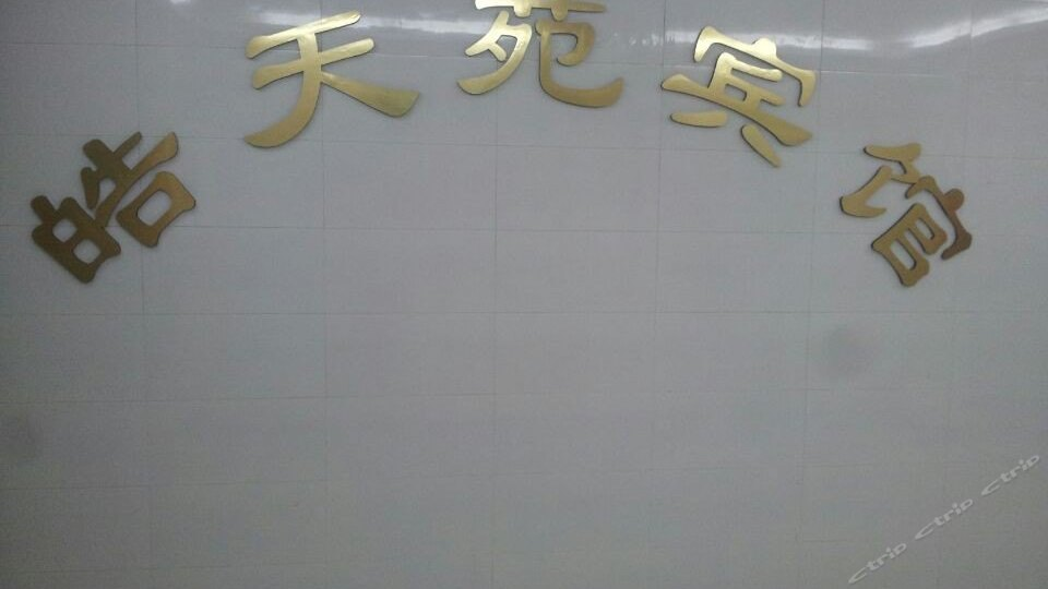 深圳皓天苑宾馆