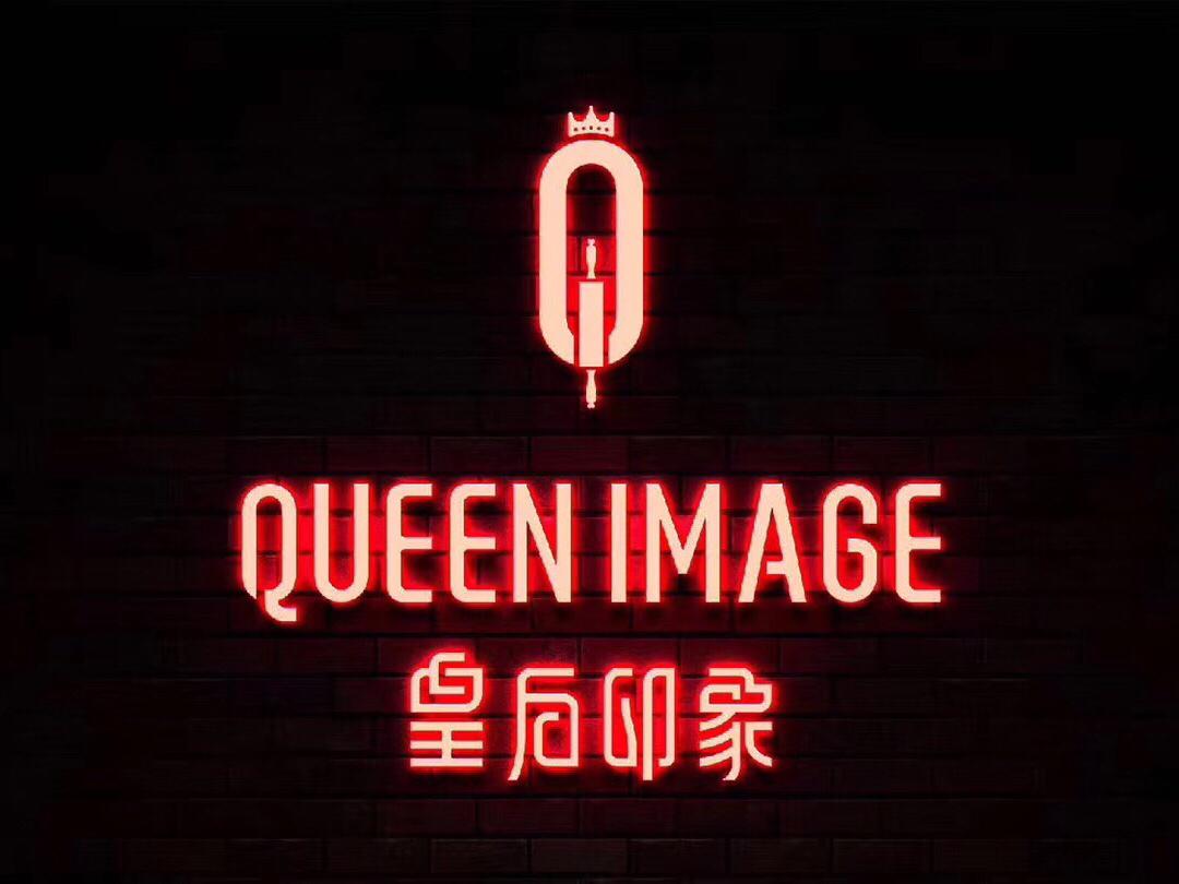 皇后印象(河北店)