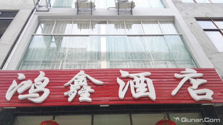 黄果树鸿鑫商务酒店