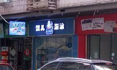 乐游游婴儿游泳(东湖路店)