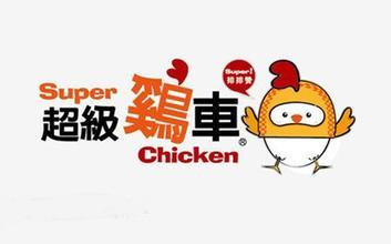 超级鸡车(商贸城店)
