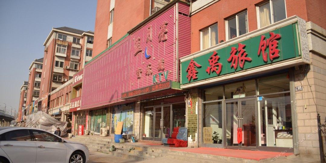 大连鑫禹旅店